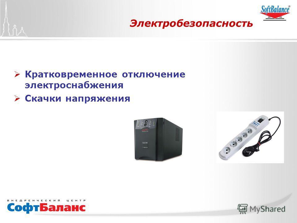 СофтБаланс Вперед! Электробезопасность Кратковременное отключение электроснабжения Скачки напряжения