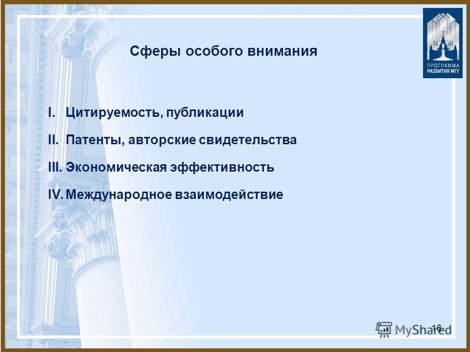 16 Сферы особого внимания I.Цитируемость, публикации II.Патенты, авторские свидетельства III.Экономическая эффективность IV.Международное взаимодействие