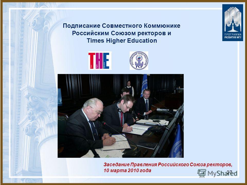 27 Подписание Совместного Коммюнике Российским Союзом ректоров и Times Higher Education Заседание Правления Российского Союза ректоров, 10 марта 2010 года