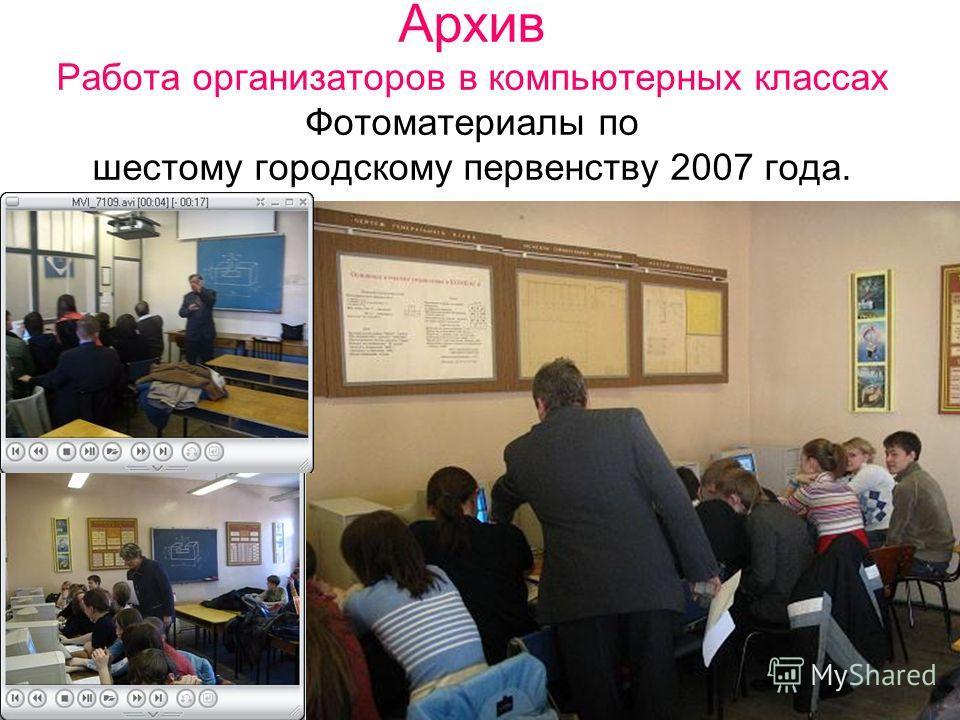 Архив Работа организаторов в компьютерных классах Фотоматериалы по шестому городскому первенству 2007 года.