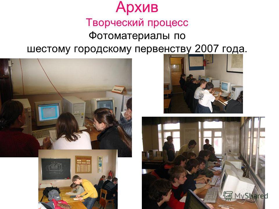 Архив Творческий процесс Фотоматериалы по шестому городскому первенству 2007 года.