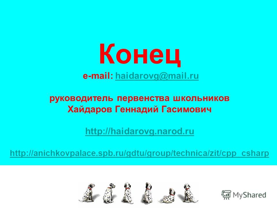 Конец e-mail: haidarovg@mail.ru руководитель первенства школьников Хайдаров Геннадий Гасимович http://haidarovg.narod.ru http://anichkovpalace.spb.ru/gdtu/group/technica/zit/cpp_csharphaidarovg@mail.ru http://haidarovg.narod.ru http://anichkovpalace.