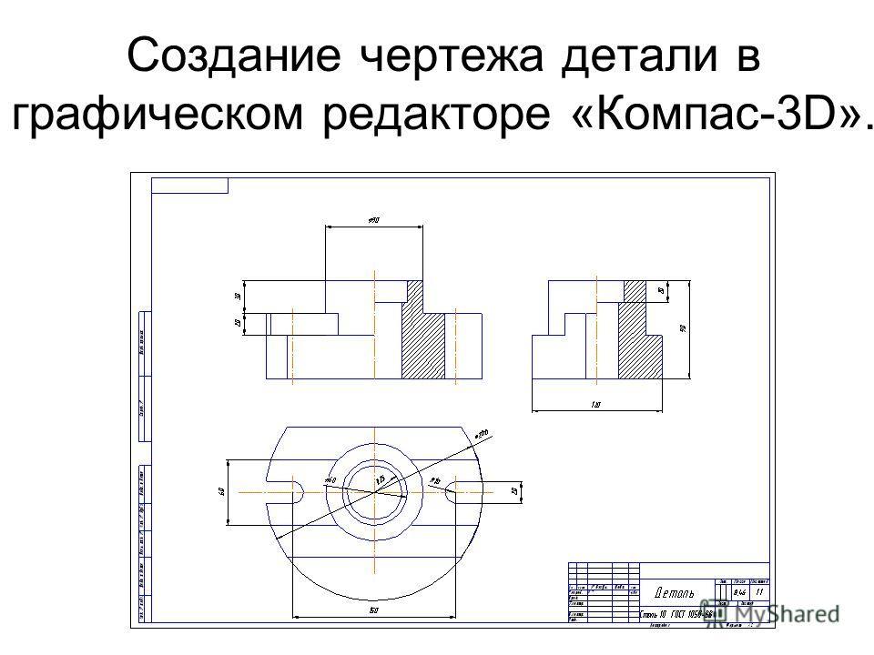 Создание чертежа детали в графическом редакторе «Компас-3D».