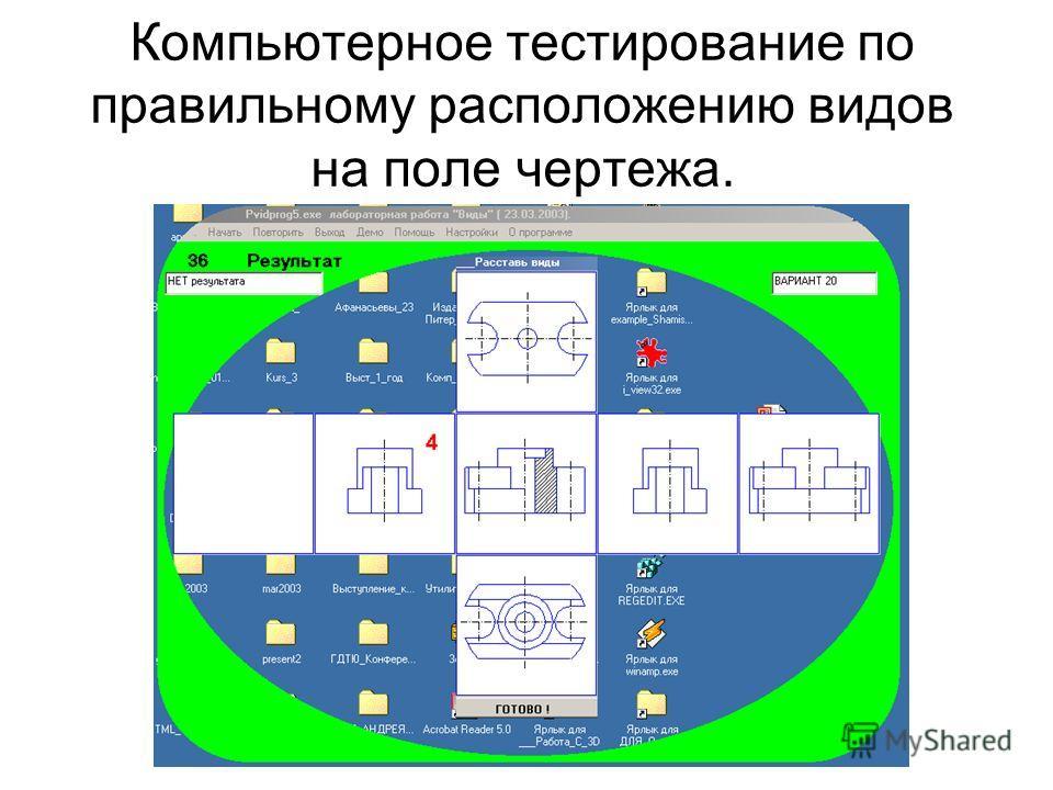 Компьютерное тестирование по правильному расположению видов на поле чертежа.