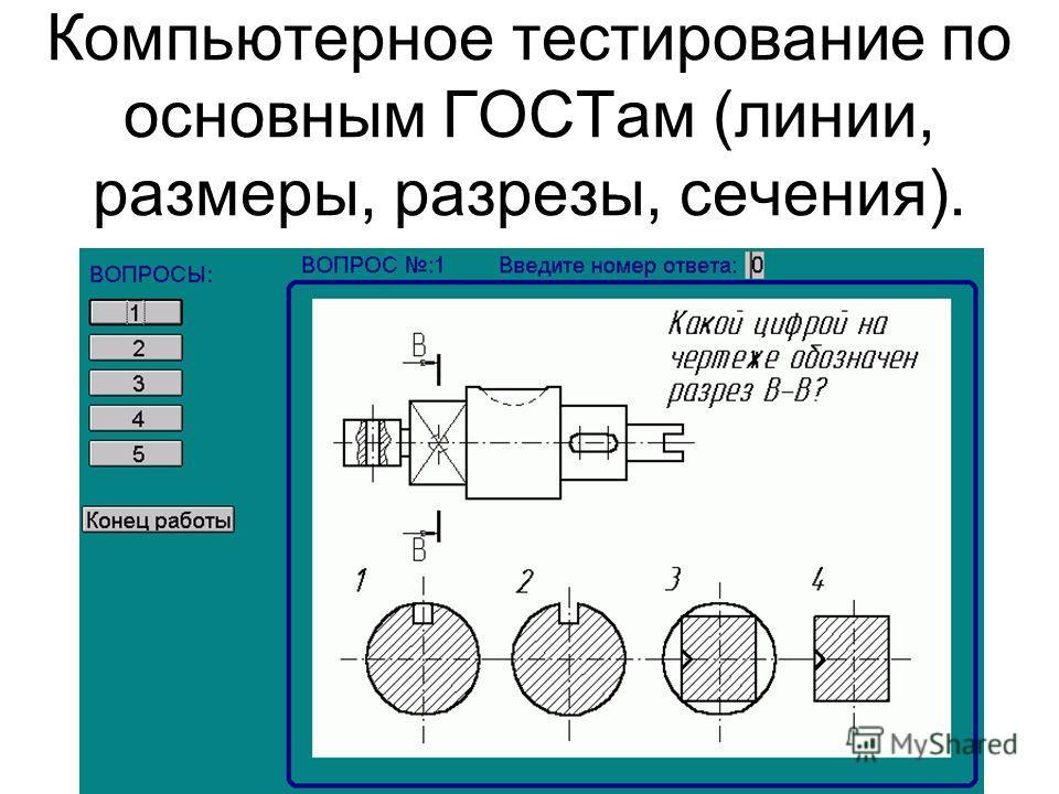 Компьютерное тестирование по основным ГОСТам (линии, размеры, разрезы, сечения).