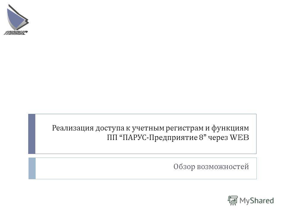 Реализация доступа к учетным регистрам и функциям ПП ПАРУС - Предприятие 8 через WEB Обзор возможностей