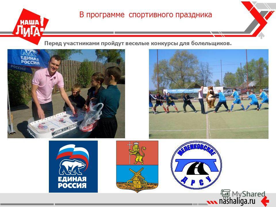 В программе спортивного праздника Перед участниками пройдут веселые конкурсы для болельщиков.