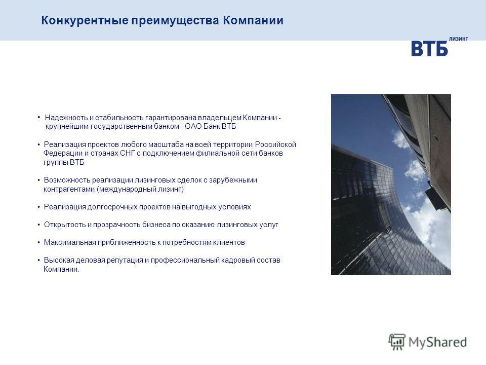 Конкурентные преимущества Компании Надежность и стабильность гарантирована владельцем Компании - крупнейшим государственным банком - ОАО Банк ВТБ Реализация проектов любого масштаба на всей территории Российской Федерации и странах СНГ с подключением