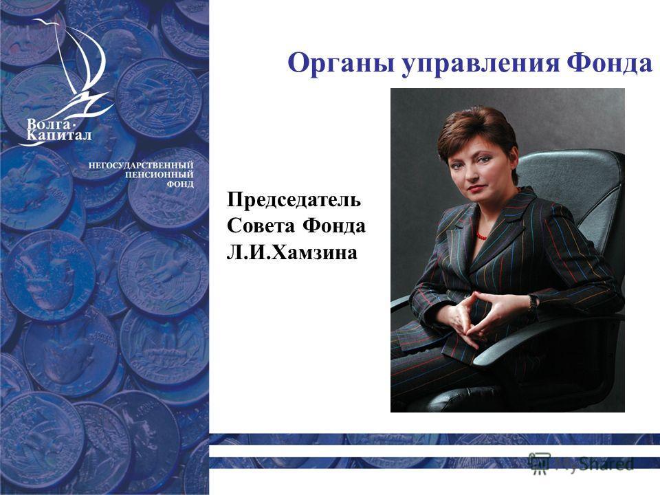 Органы управления Фонда Председатель Совета Фонда Л.И.Хамзина