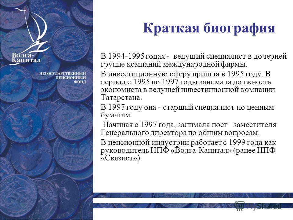 Краткая биография В 1994-1995 годах - ведущий специалист в дочерней группе компаний международной фирмы. В инвестиционную сферу пришла в 1995 году. В период с 1995 по 1997 годы занимала должность экономиста в ведущей инвестиционной компании Татарстан