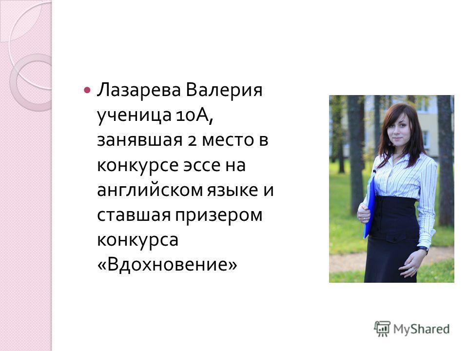 Лазарева Валерия ученица 10 А, занявшая 2 место в конкурсе эссе на английском языке и ставшая призером конкурса « Вдохновение »