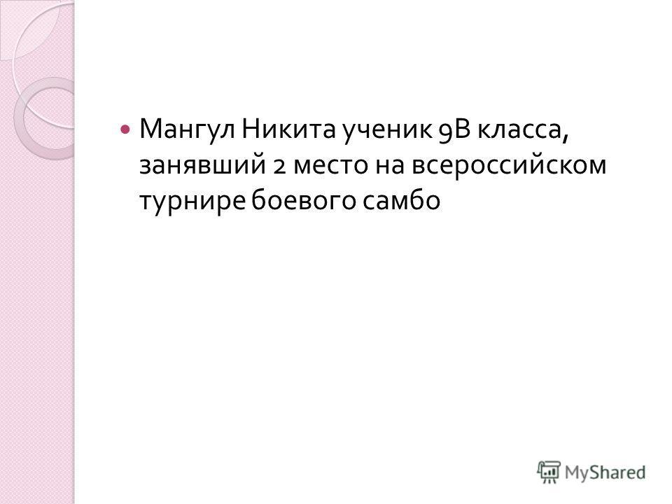 Мангул Никита ученик 9 В класса, занявший 2 место на всероссийском турнире боевого самбо