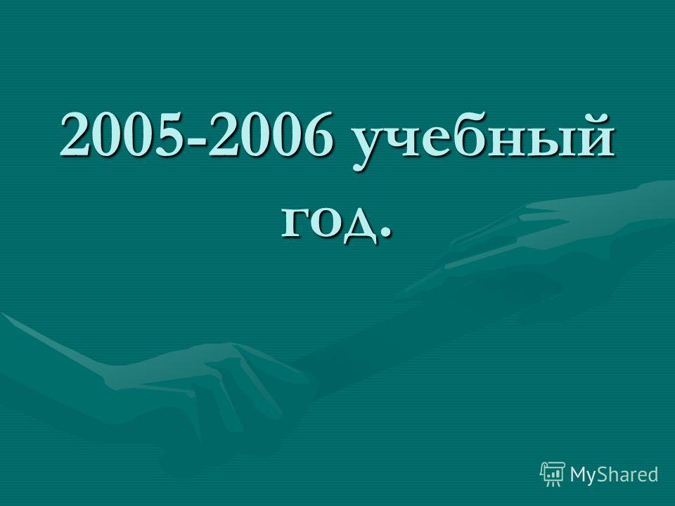 2005-2006 учебный год.