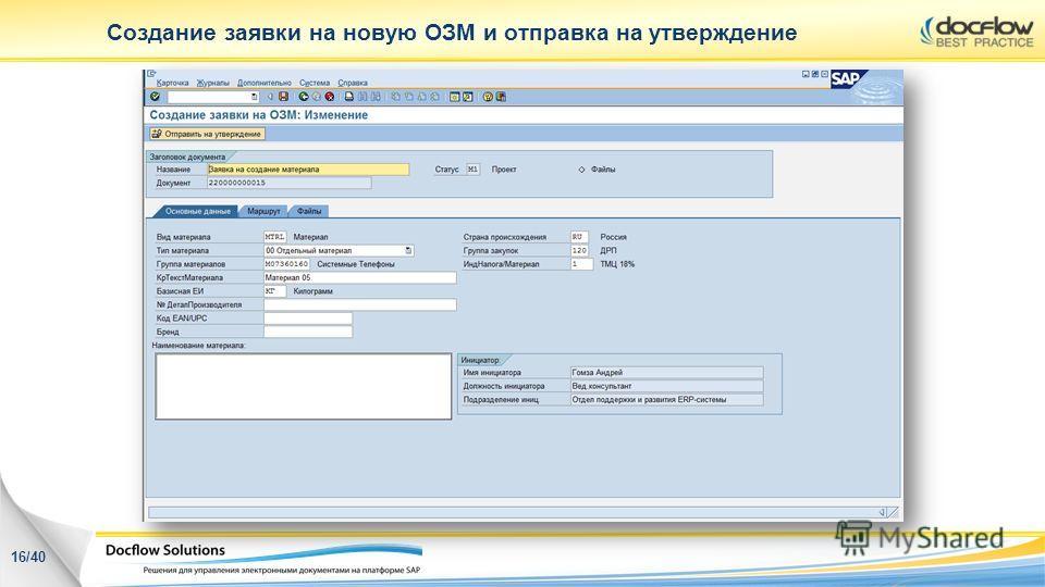 Создание заявки на новую ОЗМ и отправка на утверждение 16/40