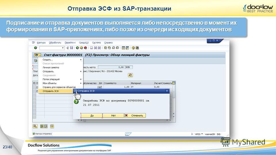 Отправка ЭСФ из SAP-транзакции Подписание и отправка документов выполняется либо непосредственно в момент их формирования в SAP-приложениях, либо позже из очереди исходящих документов 23/40