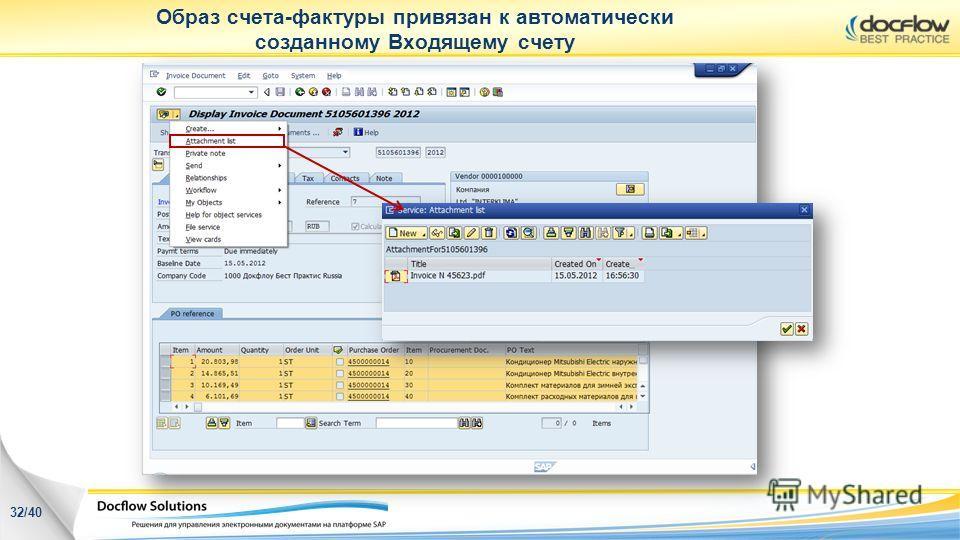 Образ счета-фактуры привязан к автоматически созданному Входящему счету 32/40