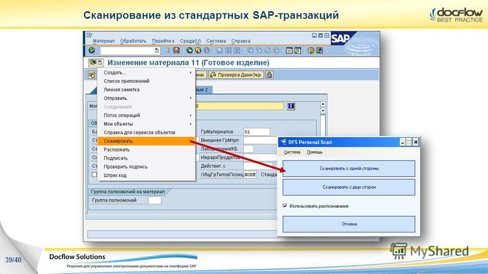 Сканирование из стандартных SAP-транзакций 39/40