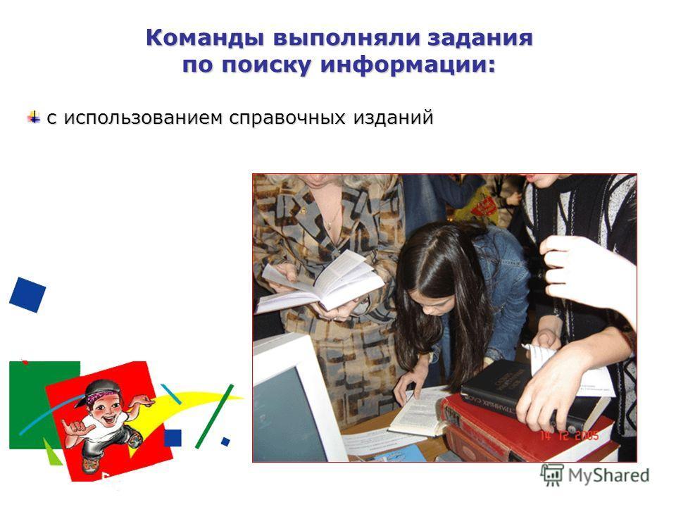 Команды выполняли задания по поиску информации: с использованием справочных изданий с использованием справочных изданий