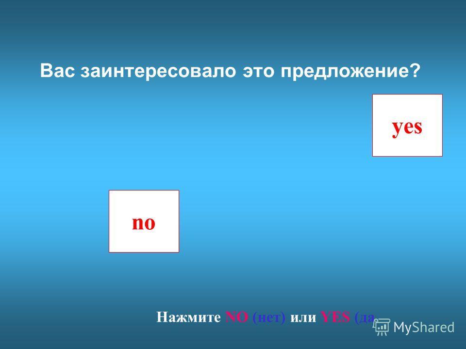 no yes Нажмите NO (нет) или YES (да Вас заинтересовало это предложение?