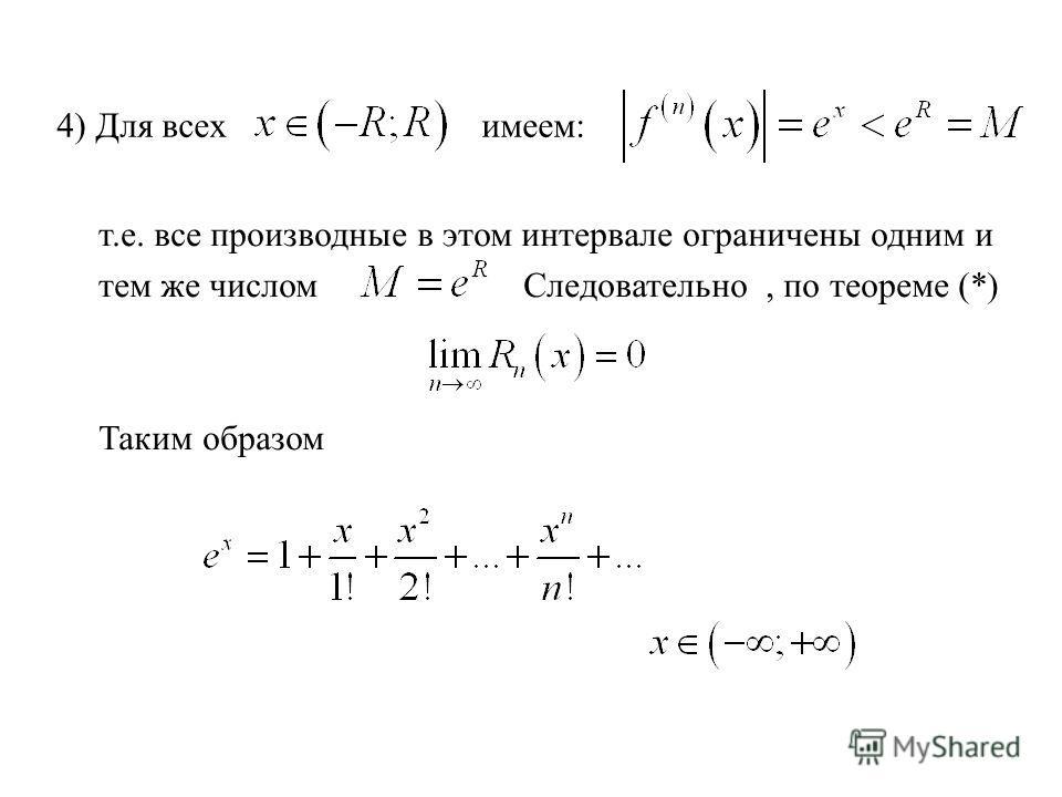 4) Для всех имеем: т.е. все производные в этом интервале ограничены одним и тем же числом Следовательно, по теореме (*) Таким образом