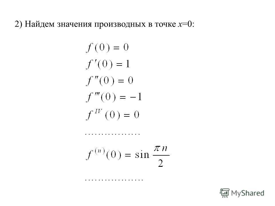 2) Найдем значения производных в точке х=0: