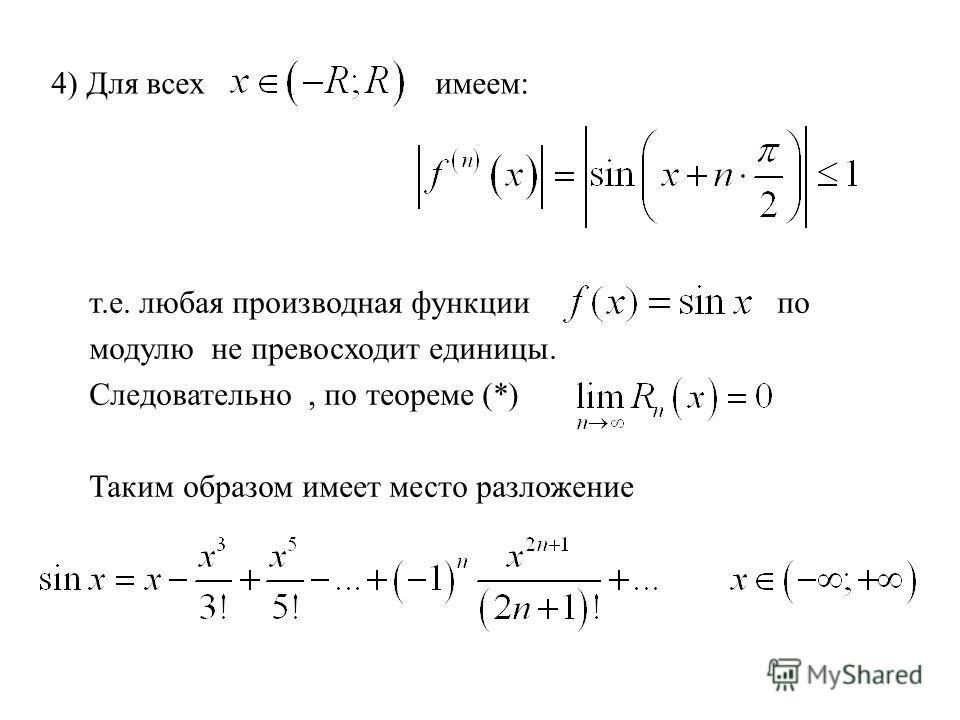 4) Для всех имеем: т.е. любая производная функции по модулю не превосходит единицы. Следовательно, по теореме (*) Таким образом имеет место разложение