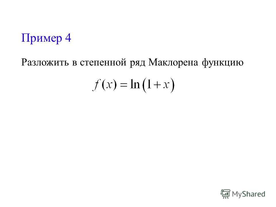 Пример 4 Разложить в степенной ряд Маклорена функцию