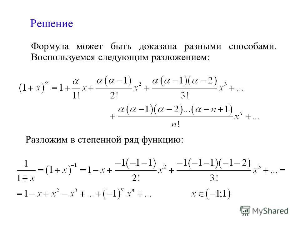 Формула может быть доказана разными способами. Воспользуемся следующим разложением: Разложим в степенной ряд функцию: Решение