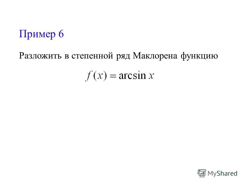 Пример 6 Разложить в степенной ряд Маклорена функцию