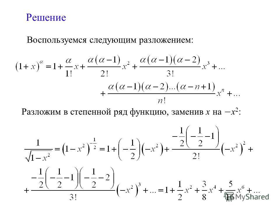 Воспользуемся следующим разложением: Разложим в степенной ряд функцию, заменив х на х 2 : Решение
