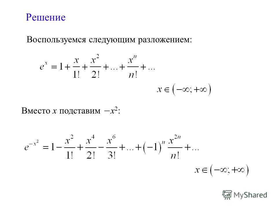 Воспользуемся следующим разложением: Вместо х подставим х 2 : Решение