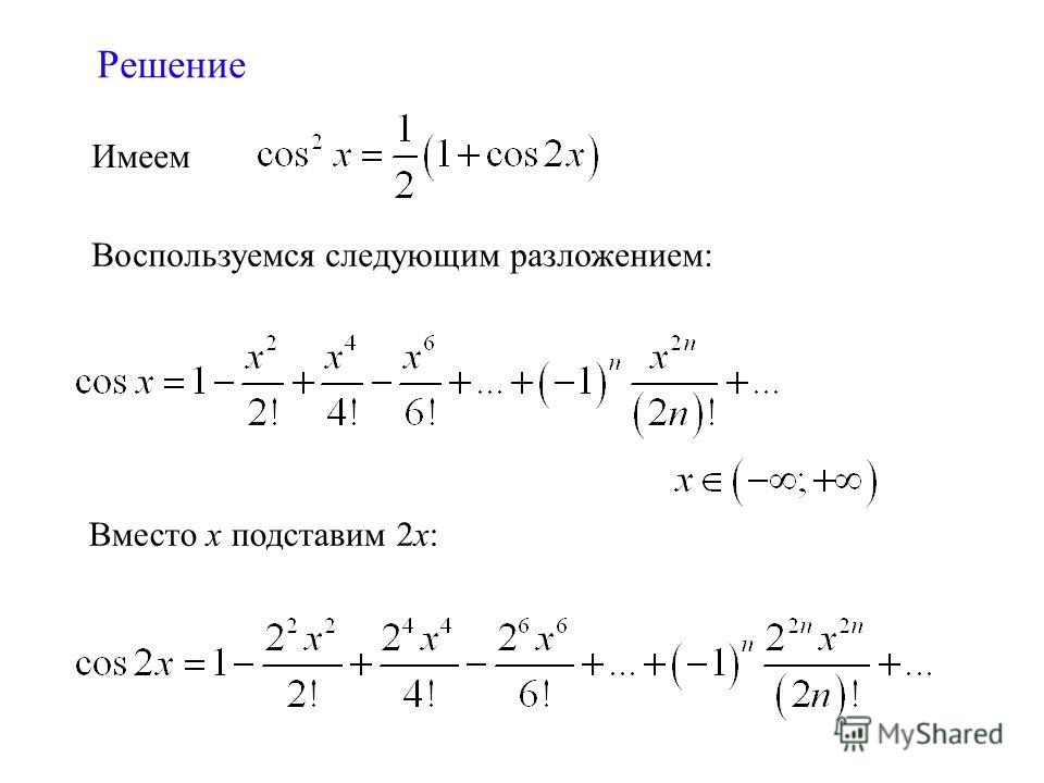 Воспользуемся следующим разложением: Решение Имеем Вместо х подставим 2х: