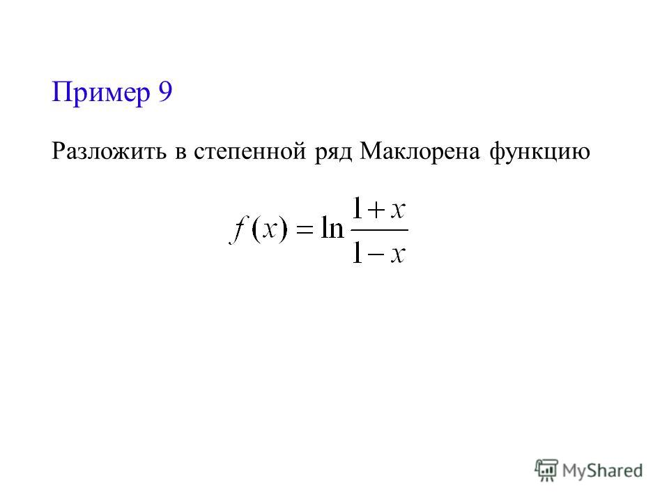 Пример 9 Разложить в степенной ряд Маклорена функцию