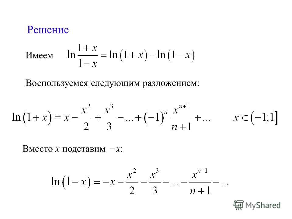 Воспользуемся следующим разложением: Решение Имеем Вместо х подставим х: