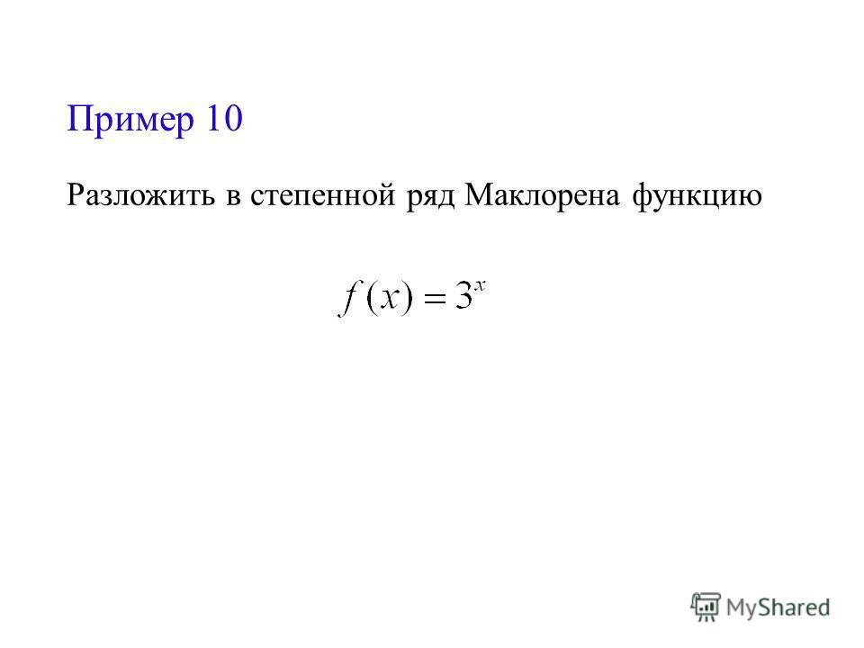 Пример 10 Разложить в степенной ряд Маклорена функцию