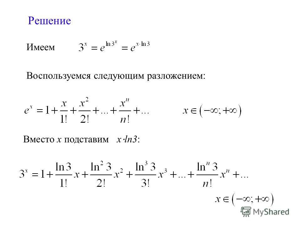 Воспользуемся следующим разложением: Решение Имеем Вместо х подставим х ln3: