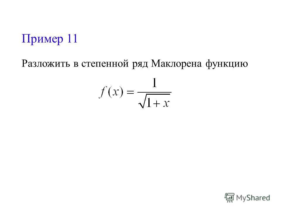 Пример 11 Разложить в степенной ряд Маклорена функцию