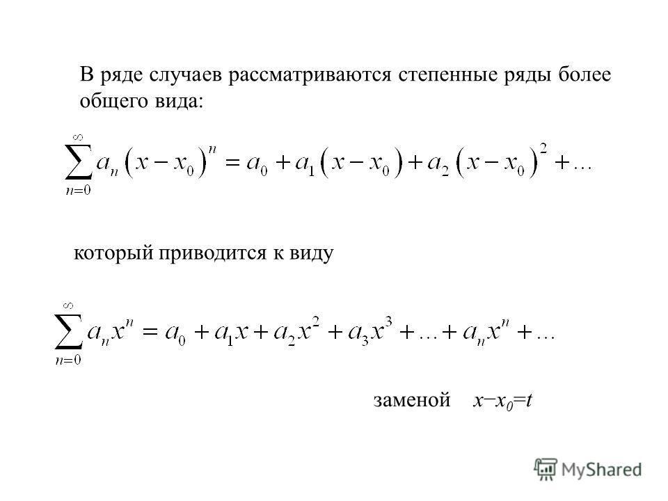 который приводится к виду В ряде случаев рассматриваются степенные ряды более общего вида: заменой хх 0 =t