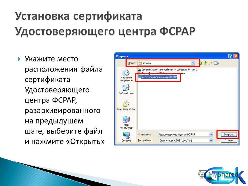 Укажите место расположения файла сертификата Удостоверяющего центра ФСРАР, разархивированного на предыдущем шаге, выберите файл и нажмите «Открыть»