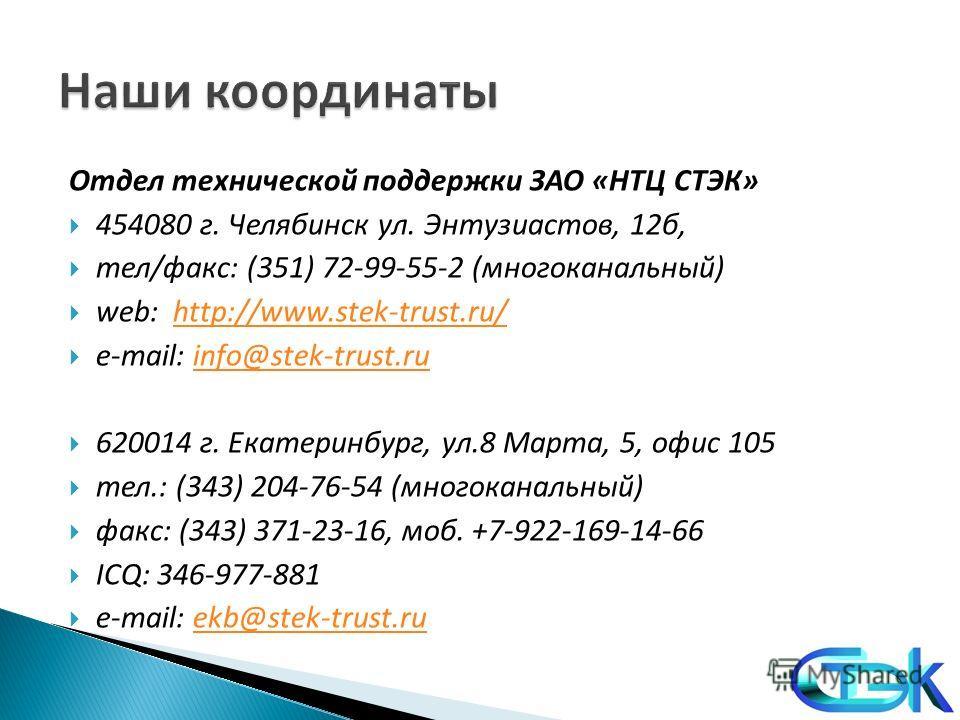 Отдел технической поддержки ЗАО «НТЦ СТЭК» 454080 г. Челябинск ул. Энтузиастов, 12б, тел/факс: (351) 72-99-55-2 (многоканальный) web: http://www.stek-trust.ru/http://www.stek-trust.ru/ e-mail: info@stek-trust.ruinfo@stek-trust.ru 620014 г. Екатеринбу