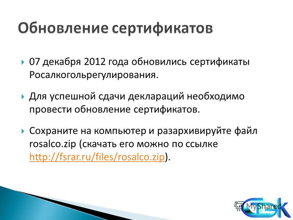 07 декабря 2012 года обновились сертификаты Росалкогольрегулирования. Для успешной сдачи деклараций необходимо провести обновление сертификатов. Сохраните на компьютер и разархивируйте файл rosalco.zip (скачать его можно по ссылке http://fsrar.ru/fil