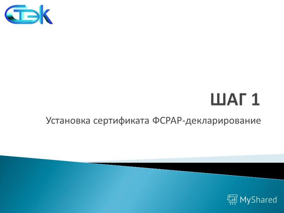 Установка сертификата ФСРАР-декларирование
