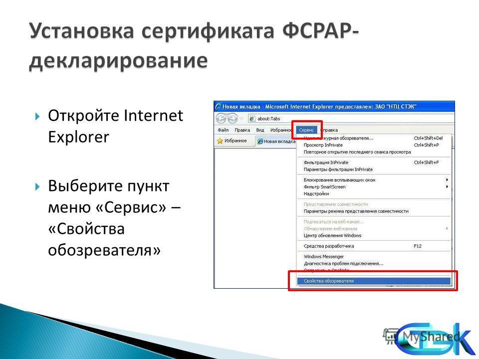 Откройте Internet Explorer Выберите пункт меню «Сервис» – «Свойства обозревателя»