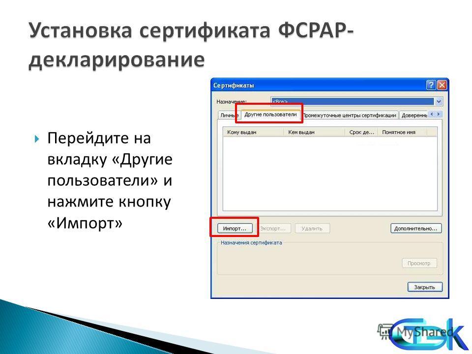 Перейдите на вкладку «Другие пользователи» и нажмите кнопку «Импорт»