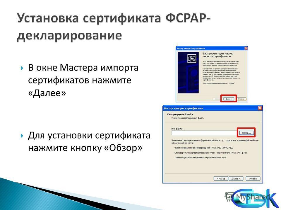 В окне Мастера импорта сертификатов нажмите «Далее» Для установки сертификата нажмите кнопку «Обзор»