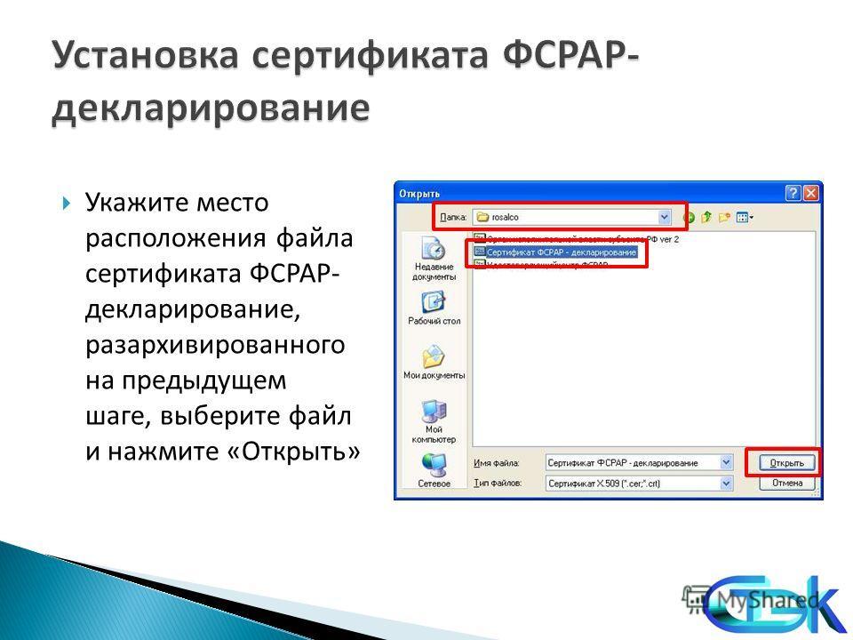 Укажите место расположения файла сертификата ФСРАР- декларирование, разархивированного на предыдущем шаге, выберите файл и нажмите «Открыть»