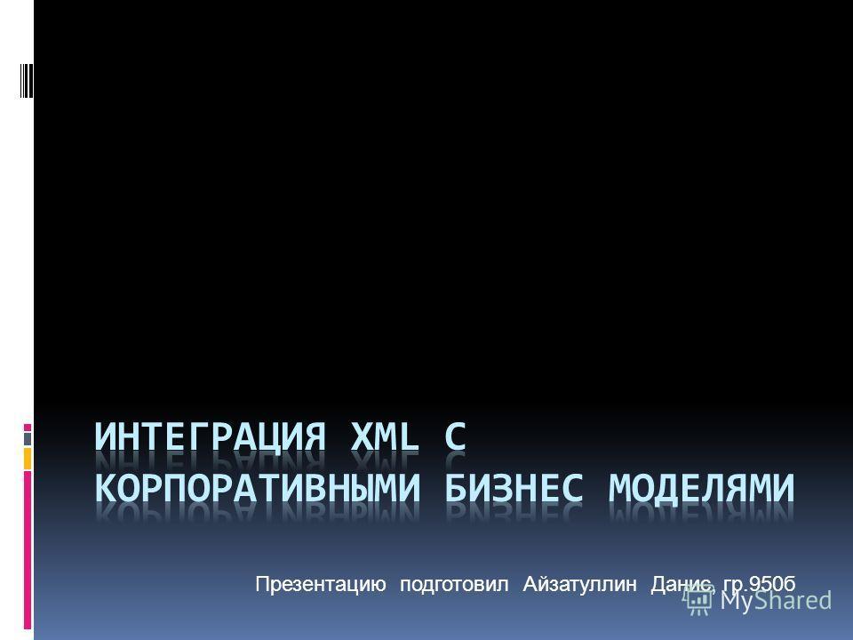 Презентацию подготовил Айзатуллин Данис, гр.950б