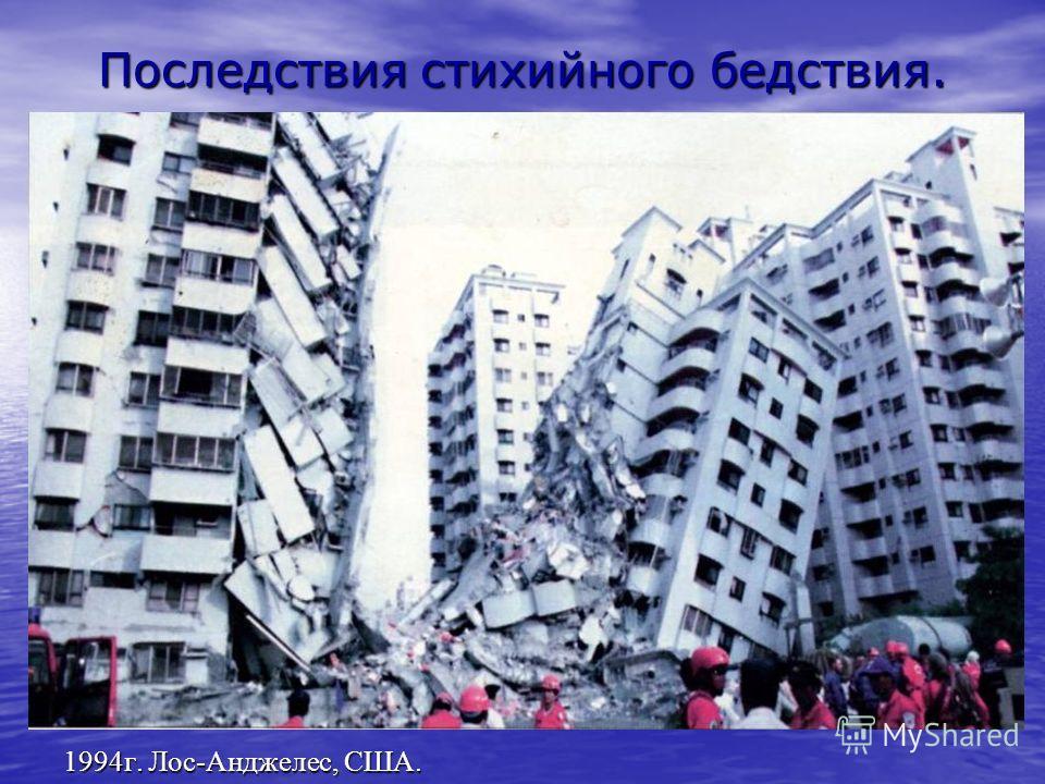 Последствия стихийного бедствия. 1994г. Лос-Анджелес, США.