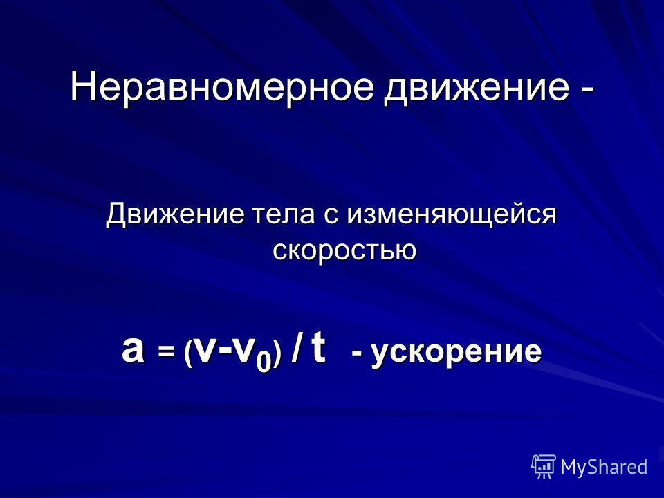 Неравномерное движение - Движение тела с изменяющейся скоростью а = ( v-v 0 ) / t - ускорение