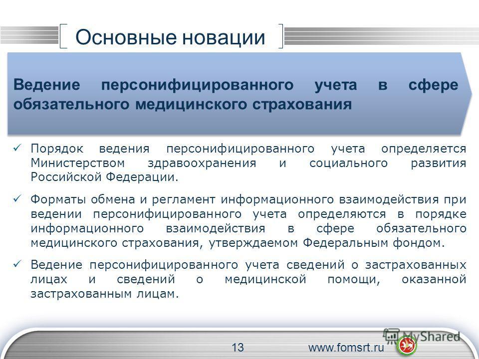 Основные новации Порядок ведения персонифицированного учета определяется Министерством здравоохранения и социального развития Российской Федерации. Форматы обмена и регламент информационного взаимодействия при ведении персонифицированного учета опред